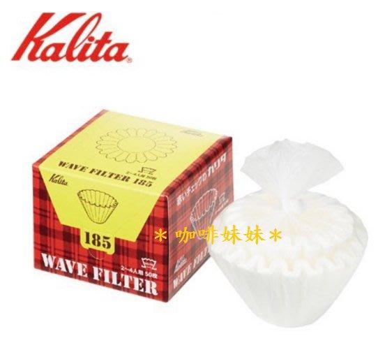 ✽咖啡妹妹✽ Kalita 185 漂白 波浪型 濾紙 2~4人