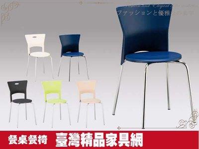 『台灣精品傢俱館』084-R878-21巧思電鍍椅$400元(90營業用餐桌椅組用餐椅書椅單椅工作椅吃飯椅餐)高雄家具