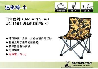 ||MRK|| 日本 CAPTAIN STAG 鹿牌迷彩椅-小 UC-1627 摺疊 露營 休閒椅 導演椅 烤肉
