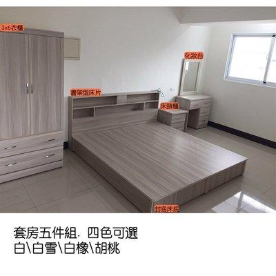 客訂 五尺書架型床片*2 五尺床底*2 3x6衣櫃*2 化妝鏡台*1