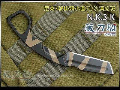 《藏刀閣》EXTREMA RATIO-(N.K.3 K DESERT WARFARE)尼克3號指環掛頸小刀(沙漠戰術)