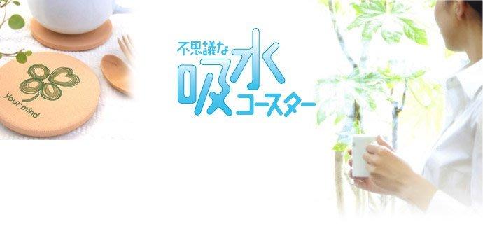 日本北海道限定販售 人氣生活雜貨 珪藻土不思議 吸水杯墊 《幸運草杯墊》任選2片$500元 免運費
