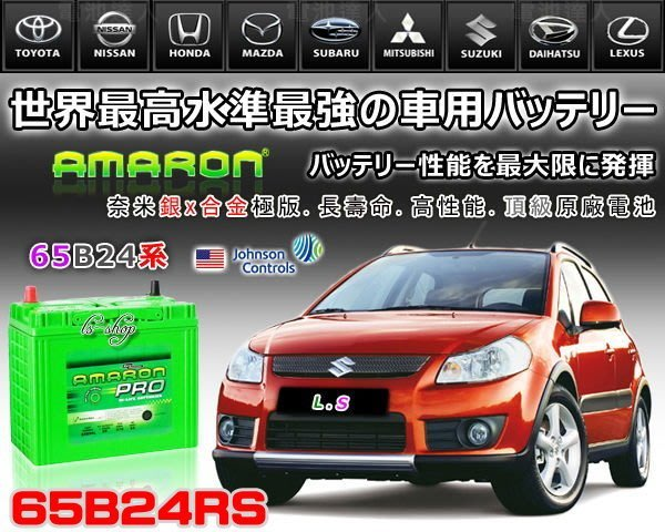 【電池達人】愛馬龍 汽車電池 VIOS FERIO VIOS FREECA 中華 威力 三菱 豐田 瑞獅 65B24RS
