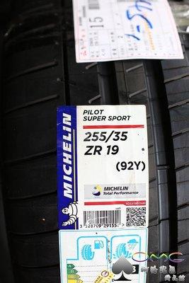 +OMG車坊+全新米其林輪胎 PSS 255/35-19 ~直購價9800元~PILOT SUPER SPORT