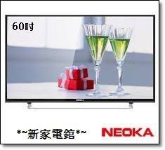*~新家電錧~*【新禾NEOKA 60NS100】抗藍光液晶顯示器+視訊盒