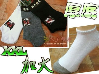A-5加大竹炭氣墊船襪【大J襪庫】1組6雙-氣墊襪踝襪裸襪短襪奈米竹炭襪竹碳襪學生襪-黑白色-加厚毛巾底-運動襪-純棉質