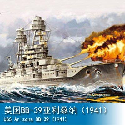 小號手 1/700 美國BB-39亞利桑納(1941) 83401