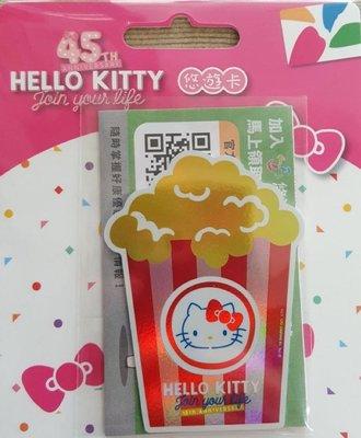 凱蒂貓 三麗鷗 HelloKitty 悠遊卡 Hello kitty 一卡通 悠遊卡 icash2.0  凱蒂貓45周年紀念悠遊卡 爆米花 ?️ 造型卡