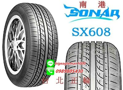 南港 SONAR SX608 215/60/16 特價2050 NH100 NS25 SP9 MA651 KR30 R1