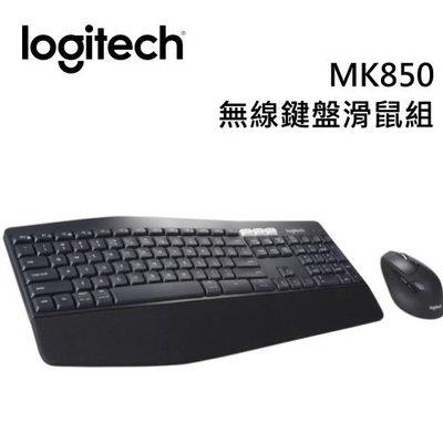 【電子超商】Logitech 羅技 MK850 無線鍵盤滑鼠組 多工切換 DuoLink技術 無線/藍牙連接模式