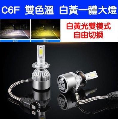 C6F雙色溫 LED大燈 內置高速大功率強效風扇  H1 H3 H4 H7 H8 H11 9005 9006-久岩汽車