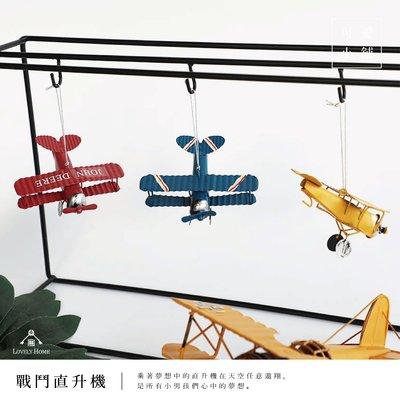 (台中 可愛小舖)自由翱翔 掛式 小飛機 直升機 男孩 夢想 三色 擺飾品 戰鬥機 起飛