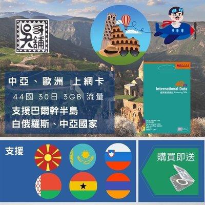 【吳哥舖三館】巴爾幹半島  最佳旅遊網卡 歐洲、中亞等 44國 30日 3GB流量 720元