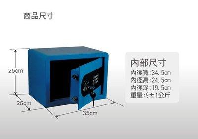 【皓翔】愛國者  迷你 電子密碼型 保險箱 (25ATK)