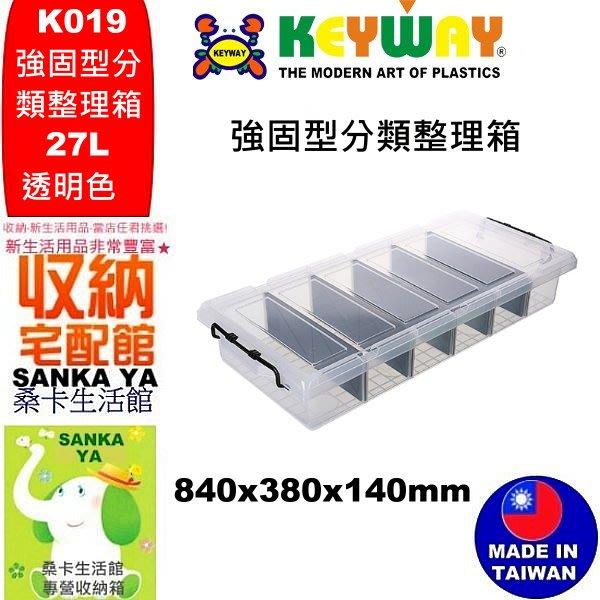 「桑卡」全台滿千免運不含偏遠地區/K019強固型分類整理箱/床下整理箱/收納箱3入/K-019/直購價