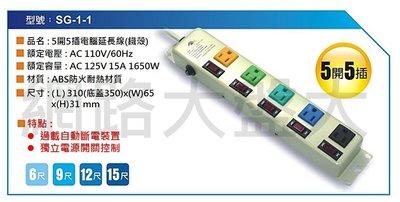 #網路大盤大#安全大師 SG-1-1 電源延長線 5開5插 3孔 15A 鐵殼 12尺3.6米 五開五插延長線 台灣製