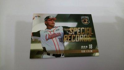 2017 中華職棒球員卡~特殊紀錄卡~潘威倫 316 台中市
