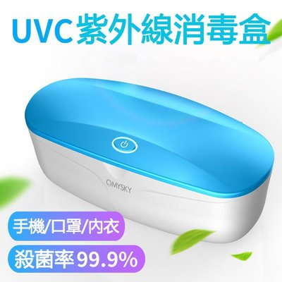 【現貨快出】UVC消毒機殺菌滅菌箱消毒...