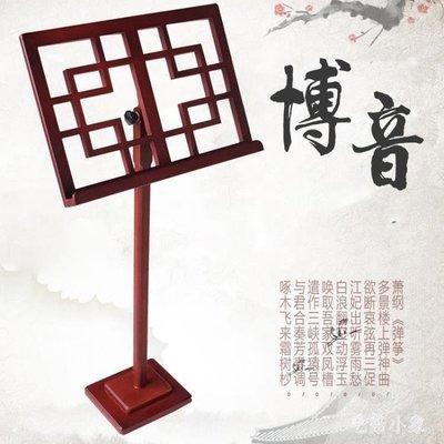 ZIHOPE 復仿古實木制古箏葫蘆竹樂譜架 BSZI812