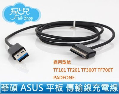 【飛兒】原廠型 華碩 ASUS 平板 TF101 TF201 TF300T TF700T PADFONE 充電線 傳輸線