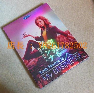 高清DVD志強店 日劇 賣房子的女人你家是我的事家売るオンナ3D9高清北川景子日語 中字盒裝 兩部免運