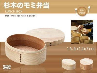 【WD631002】柳杉杉木木製便當盒/飯盒(橢圓形)-FD642《Midohouse》