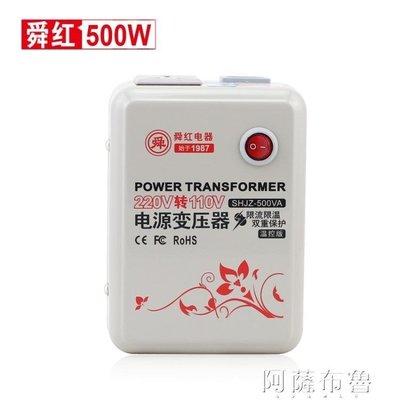 優惠特價中 變壓器 舜紅變壓器220V轉110V使用電器功率500W美國日本電源電壓轉換器  mks