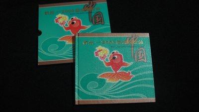 【大三元】大陸郵票-2000西湖博覽會-內含T144西湖郵票+小型張+編年2000-15小鯉魚跳龍門郵票+小冊+1張西湖紀念張