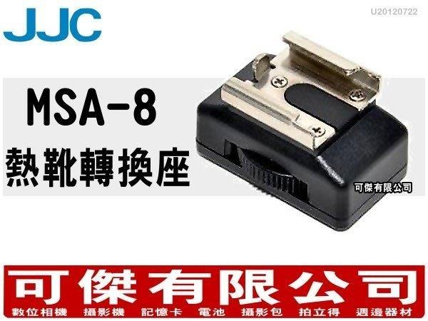 可傑- 全新 MSA-8 1/4 公螺牙轉通用熱靴座 熱靴轉換座 加強版可鎖緊 可裝持續燈 麥克風