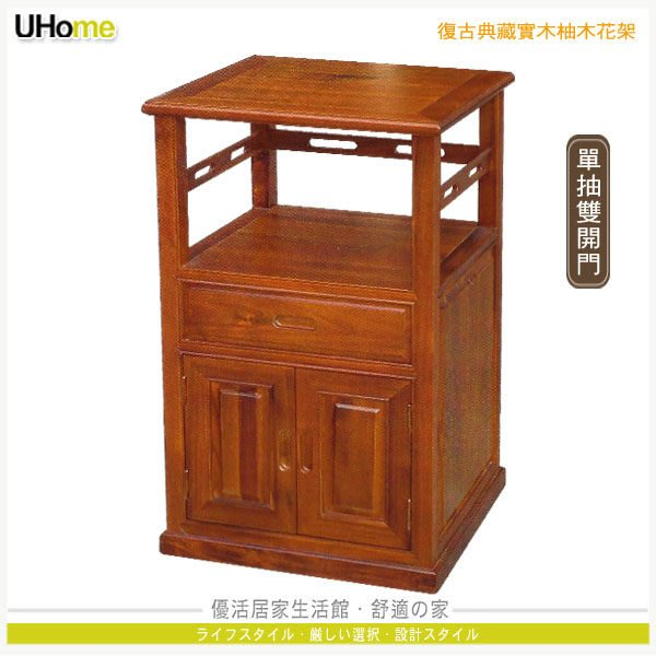 【UHO】『復古典藏』實木單抽雙開門花架/柚木色 / SOB370-7