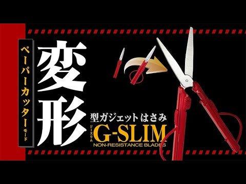 日本多功能工具剪刀G SLIM 便攜剪刀 電視節目推薦品
