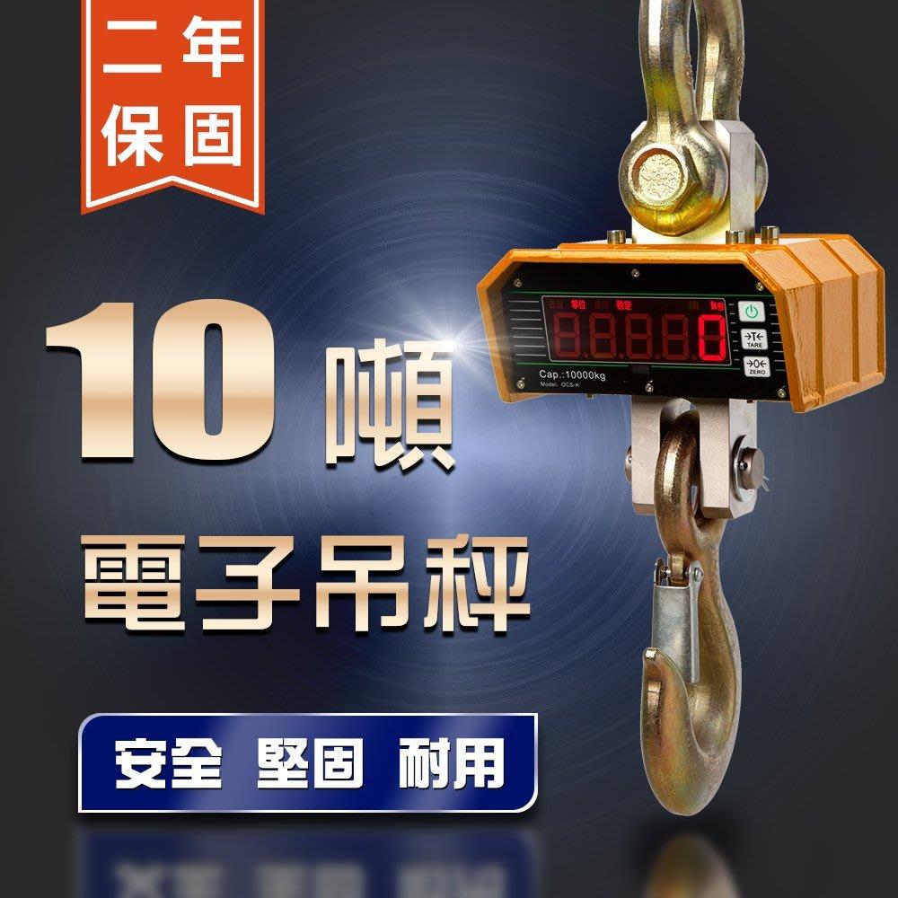 工業電子吊秤 10噸 10T 堅固耐用 安全放心 台斤 兩年保固 電子秤 磅秤 電子磅秤 吊磅 天車 AHT