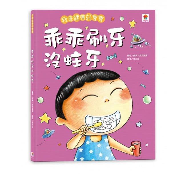 ☆天才老爸☆→【双美】我是健康好寶寶:乖乖刷牙沒蛀牙