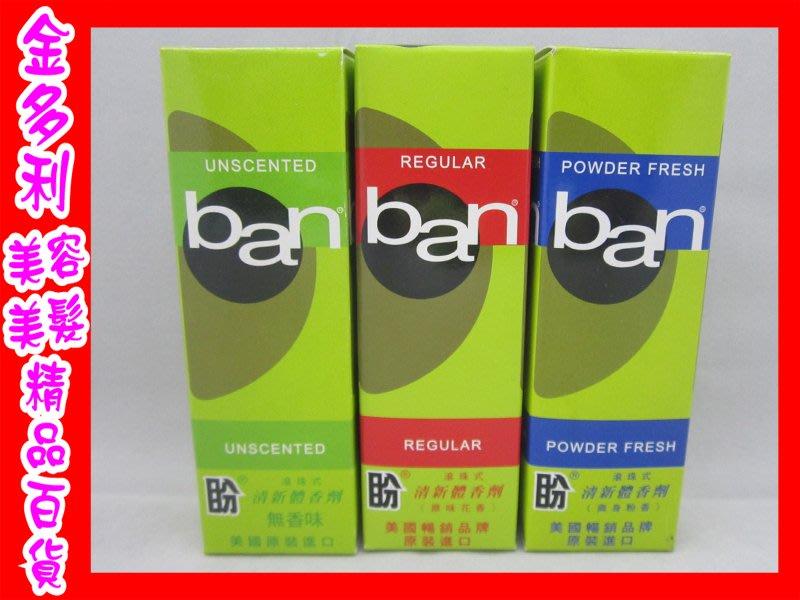BAN 盼 清新體香劑 制汗 滾珠式 3種香味 1.5OZ 歡迎門市自取【金多利美妝】