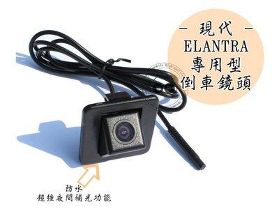 大高雄阿勇的店 原廠預留孔專車專用款 12~16年 ELANTRA EX 專用SONY高階芯片倒車攝影顯影玻璃鏡頭