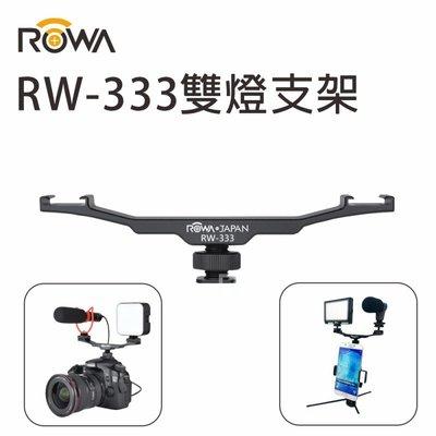 【EC數位】ROWA 樂華 RW-333 雙燈支架 麥克風支架 補光燈支架 直播 採訪 錄影 雙熱靴支架