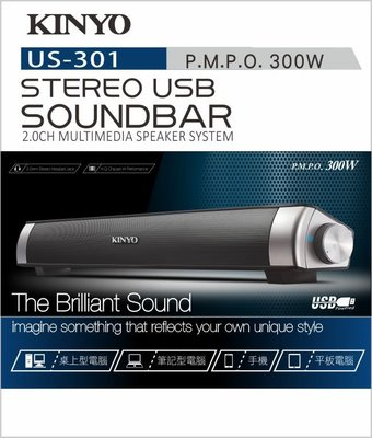 """板橋-江子翠-現貨""全新耐嘉kinyo US-301 SoundBar USB 桌上型喇叭"