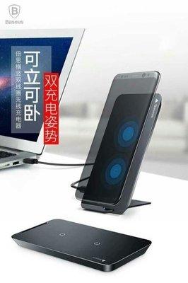 @天空通訊@Baseus倍思 橫豎 雙線圈 無線充電板 無線充電器 三星 蘋果 iPhone8 PLUS,iPhoneX