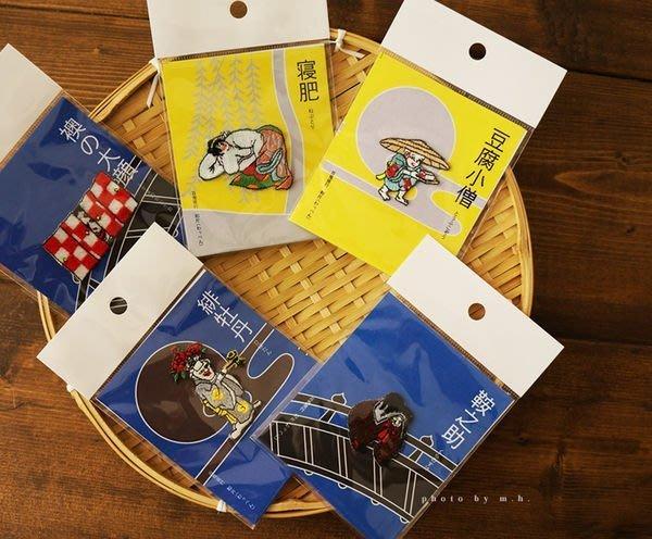MH選物室 京東都 KYO-TO-TO 日本製 和片 DIY 徽章 布章 和片篇 PATCH 繡片