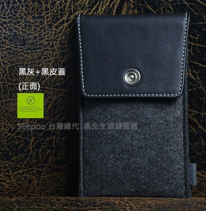 ~Seepoo總代~2  皮蓋款Huawei華為P9 Plus羊毛氈套 手機殼 手機袋 保