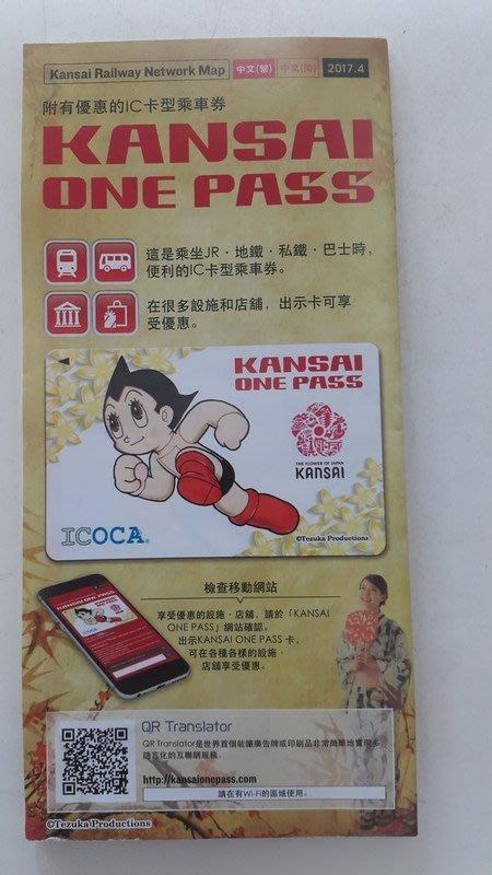 日本 ICOCA 原子小金剛版 共4張未使用內含6000餘額 附優惠手冊