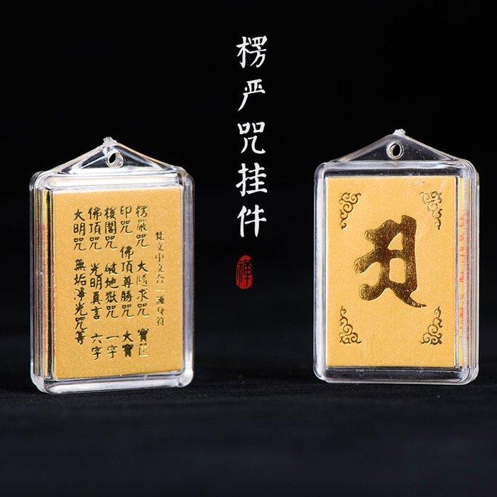 結緣價(100個起購)梵文中文多咒合一楞嚴咒掛件 楞嚴咒護身符 楞嚴咒吊墜
