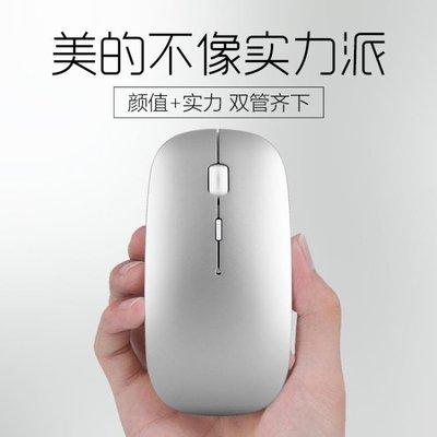 藍牙滑鼠4.0無線充電適用mac蘋果macbook小米pro聯想air筆記本hp
