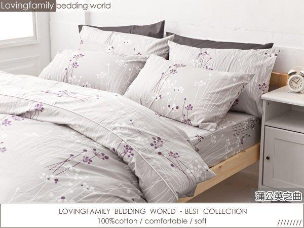 (預購)床包被套組 / 單人【蒲公英之曲】含一件枕套,100%精梳棉,戀家小舖F01-AAS112