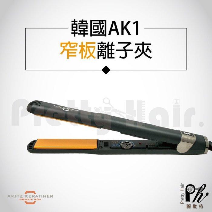 【麗髮苑】 AKITZ KERATINER 韓國原裝進口 窄版陶瓷面板離子夾 頂級專業 直髮造型夾 AK1