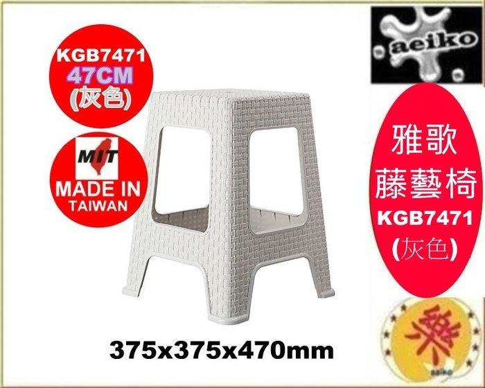 KGB747-1/雅歌藤藝椅47CM灰色/備用椅/塑膠椅/涼椅/餐椅/板凳/KGB7471直購價/aeiko樂天生活倉庫