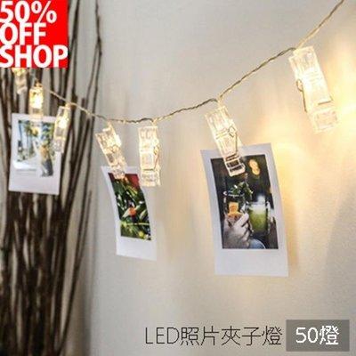 50%OFF SHOP LED照片夾子...