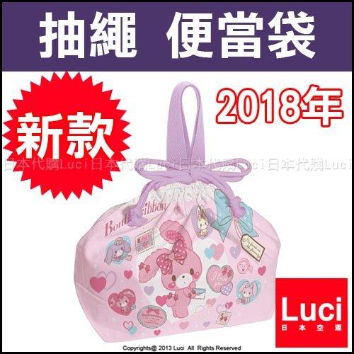 甜點兔 sanrio 2018 三麗鷗 抽繩便當袋 Skater 便當包 日式便當袋 LUCI日本代購