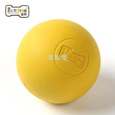 現貨 宜特狗狗玩具耐咬大型犬金毛哈士奇橡膠實心彈力球寵物訓練球用品
