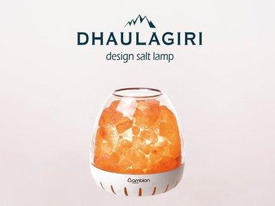 【 ambion 舊版出清】塩光 DHAULAGIRI♥滿滿幸福♥LED喜馬拉雅玫瑰鹽鹽燈-雅緻白 現貨